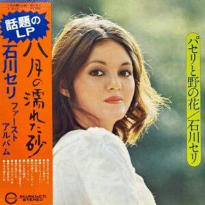 SERI ISHIKAWA