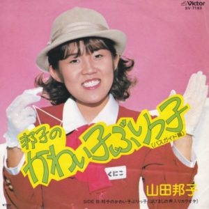 KUNIKO YAMADA