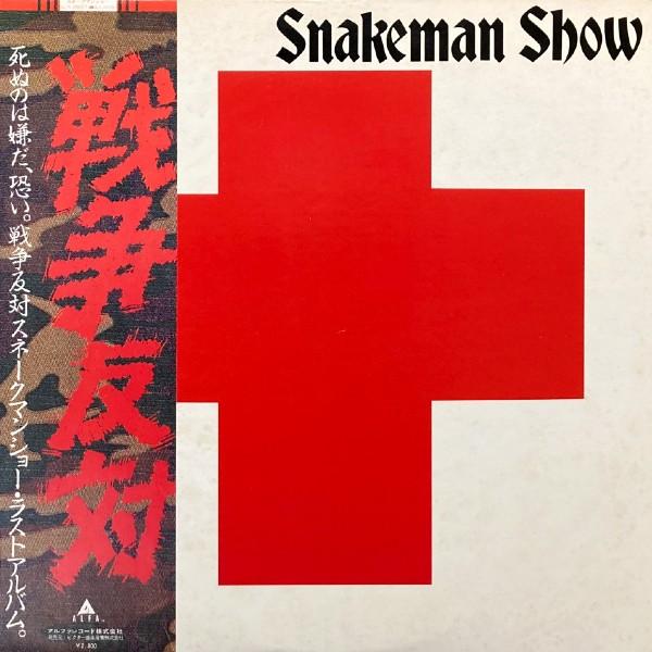 SNAKEMAN SHOW